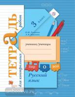 3 класс. Романова. Русский язык. Тетрадь для контрольных работ. ФГОС (Вентана-Граф)