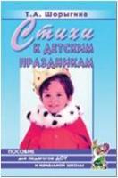 Стихи к детским праздникам. Книга для педагогов дошкольного и начального школьного образования (Гном)