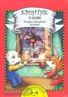 Кронтик в музее. История с волшебной палочкой (Академкнига/Учебник)