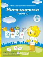 Математика. Часть 1. Рабочая тетрадь (Солнечные ступеньки)