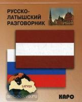 Русско-латышский разговорник (Каро)