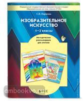 Куревина. Изобразительное искусство. 1-2 классы. Разноцветный мир. Методическое пособие. ФГОС (БАЛАСС)