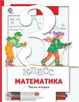Минаева. Математика 3 класс. Учебник в двух частях. Часть 2. ФГОС (Вентана-Граф)