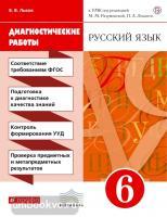 Разумовская. Русский язык 6 класс. Диагностические работы. ВЕРТИКАЛЬ. ФГОС (Дрофа)