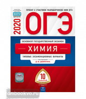 ОГЭ-2020. Химия: типовые экзаменационные варианты: 10 вариантов (Национальное образование)