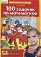Шевелев. 100 задачек по математике. Рабочая тетрадь для детей 5-6 лет (Бином)