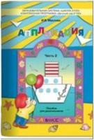 Маслова. Аппликация. Пособие для детей 4-5 лет. Часть 2. ФГОС (БАЛАСС)