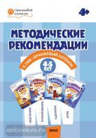 """Методические рекомендации. УМК """"Оранжевый котенок"""" для занятий с детьми 4-5 лет (Вако)"""