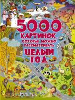 Полная энциклопедия в картинках для малышей. 5000 картинок, которые можно рассматривать целый год
