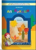 Маслова. Аппликация. Пособие для детей 5-6 лет. Часть 3 (БАЛАСС)