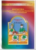 Диагностика метапредметных и личностных результатов начального образования 3-4 класс. Проверочные работы. ФГОС (БАЛАСС)