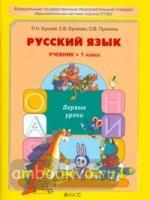 Бунеев. Русский язык 1 класс. Первые уроки. ФГОС. Учебник (БАЛАСС)