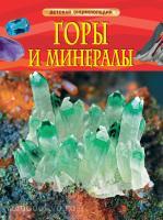Детская энциклопедия. Горы и минералы (Росмэн)