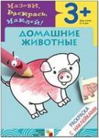 Раскраска с наклейками. Домашние животные (Мозаика-Синтез)