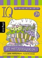 Умный блокнот. 80 мегараскрасок (Айрис)