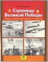Новокрещенов. Страницы Великой Победы. 1-4 классы (Бином)