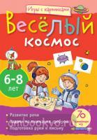 Игры с картинками. Весёлый космос. 6-8 лет (Айрис)
