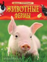 Детская энциклопедия. Животные фермы (нов) (Росмэн)