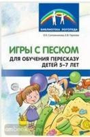 Сапожникова. Игры с песком для обучения пересказу детей 5-7 лет. Методические рекомендации. Соответствует ФГОС ДО (Сфера)