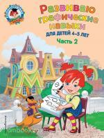 Ломоносовская школа. Развиваю графические навыки: для детей 4-5 лет. В двух частях. Часть 2 (Эксмо)