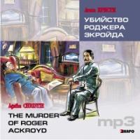 Убийство Роджера Экройда. CD-диск (Каро)