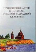 Приобщение детей к истокам русской народной культуры (Детство-Пресс)