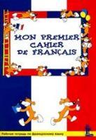 Баева, Сурыгина. Моя первая тетрадь по французскому языку / Mon premier cahier de francais (Корона принт)