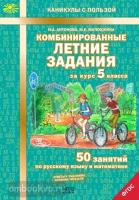 Иляшенко, Щеглова. Комбинированные летние задания за курс 5 класса. ФГОС (МТО-инфо)