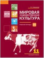 Емохонова. Мировая художественная культура. 11 класс. Базовый уровень. Рабочая тетрадь (Академия)