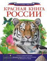 Моя Родина - Россия! Красная книга России (АСТ)