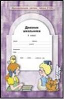 Дневник школьника 4 класс. ФГОС (БАЛАСС)