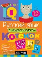 Умный блокнот. Начальная школа. Русский язык с нейропсихологом 1-2 класс (Айрис)