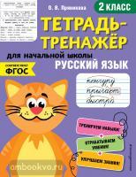 Тетрадь-тренажер. Русский язык. 2-й класс (Эксмо)