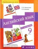 Афанасьева, Михеева. Английский язык 9 класс. Учебник + CD (Дрофа)