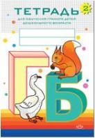 Тетрадь для обучения грамоте детей дошкольного возраста №2 (Детство-Пресс)