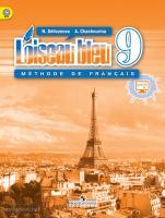 Селиванова. Французский язык 9 класс. Синяя птица. Учебник. ФГОС (Просвещение)