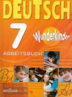 Радченко. Вундеркинды. Немецкий язык 7 класс. Рабочая тетрадь. ФГОС (Просвещение)