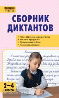 Мастерская учителя. Сборник диктантов по русскому языку 2-4 класс. ФГОС (Вако)