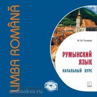 Рыжова. Румынский язык. Начальный курс. МР3-диск (Каро)