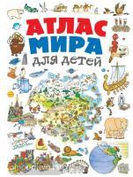 Детские путеводители. Атлас мира для детей (Эксмо)