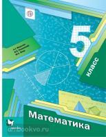 Мерзляк. Математика 5 класс. Учебник. ФГОС (Вентана-Граф)