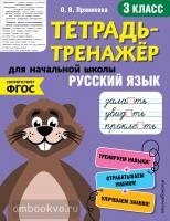 Тетрадь-тренажер. Русский язык. 3-й класс (Эксмо)