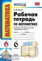 УМК Виленкин. Математика Рабочая тетрадь. 6 класс. ФГОС (Экзамен)