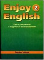 Биболетова. Английский с удовольствием. Enjoy English-2. 3-4 класс. Книга для учителя (Титул)