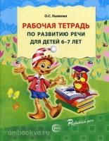 Рабочая тетрадь по развитию речи для детей 6-7 лет (Сфера)