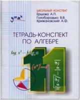 Ершова. Тетрадь-конспект по алгебре 11 класс (Илекса)