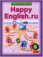 Кауфман. Happy English.ru. 6 класс. Учебник. ФГОС (Титул)