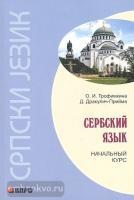 Трофимкина. Сербский язык. Начальный курс (Каро)