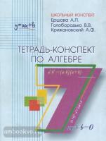 Ершова. Тетрадь-конспект по алгебре 7 класс (Илекса)