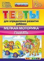 Тесты для определения развития ребёнка. Мелкая моторика. Память. Физическое развитие 2+. ФГОС ДО (Экзамен)